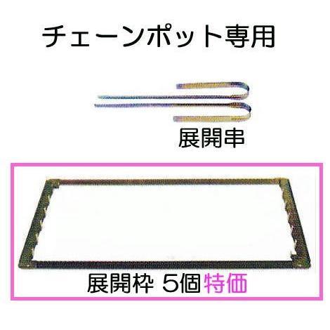 チェーンポット専用 展開枠 CP-30K 5個特価 ニッテン 日本甜菜製糖 tackey