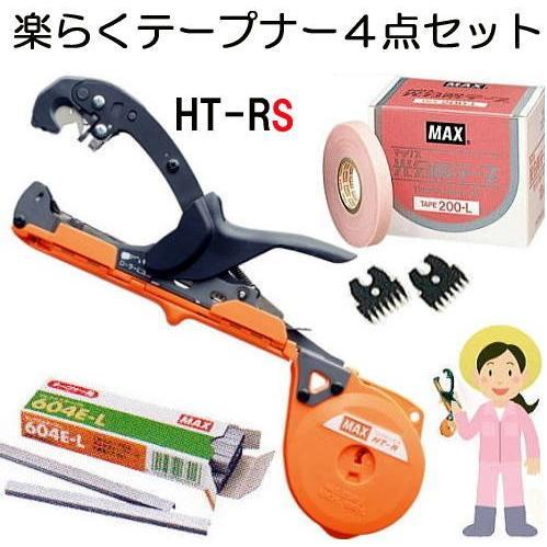 (女性向き) 楽らくテープナー HT-RS 光分解テープ(色選択)ステープル ギザ刃付き 4点セット 手の小さい方へ(HT-Rスリム版) MAX マックス 園芸用結束機