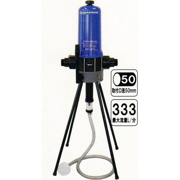【比例式液肥混入器】 ドサトロン DR-20GL