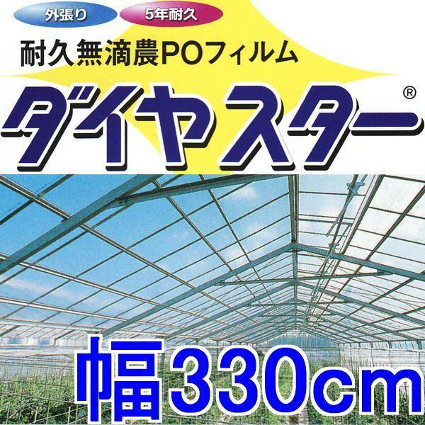 切り売り 耐久無滴農POフィルム ダイヤスター 厚み0.15mm幅330cm長さ30m以上 重さ約14.9kg