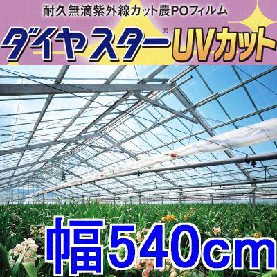 カット販売 ダイヤスターUVカット 厚み0.15mm幅540cm長さ30m以上 重さ約24.3kg [耐久無滴 紫外線カット 農POフィルム]