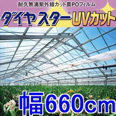カット販売 ダイヤスターUVカット 厚み0.15mm幅660cm長さ30m以上 重さ約29.7kg [耐久無滴 紫外線カット 農POフィルム]