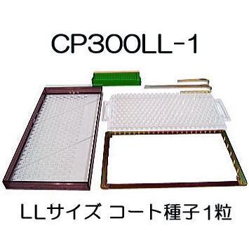 ニッテン チェーンポット CP土詰・播種5点セット(展開枠方式) CP300LL-1-中 1セット