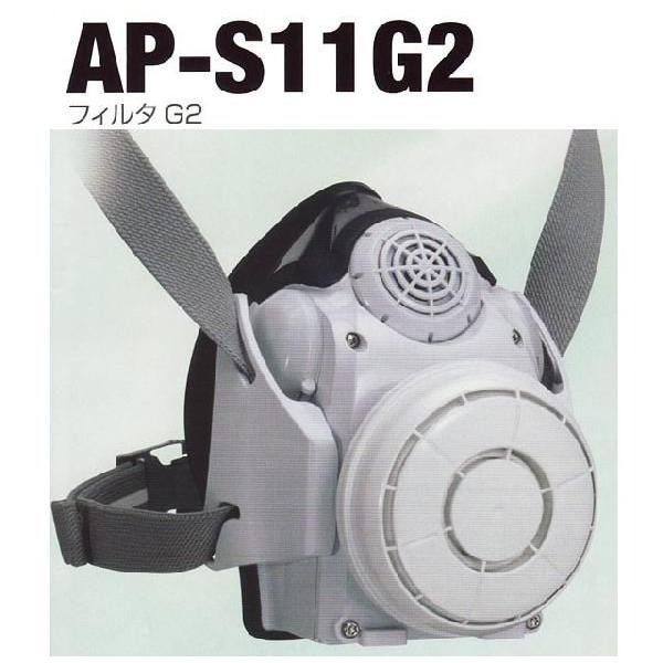 呼吸連動形PAPR シンクロシリーズ 防じんマスク AP-S11G2