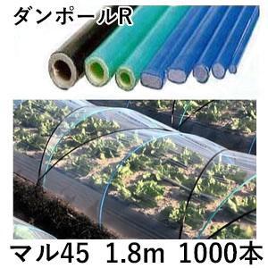 ダンポールR マル45 ×1.8m 青 トンネル幅80cm 徳用 1000本 [トンネル支柱 アーチ支柱]