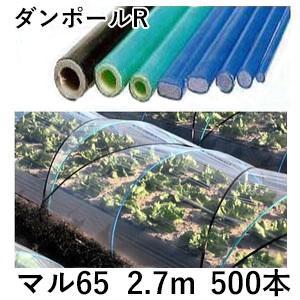 ダンポールR マル65 ×2.7m 青 トンネル幅140cm 徳用 500本 [トンネル支柱 アーチ支柱]