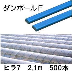 ダンポールF ヒラ7 ×2.1m 青 トンネル幅100cm 徳用 500本 [トンネル支柱 アーチ支柱]