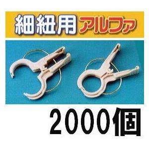 シーム 誘引資材 くきたっちアルファ 細紐用 KA-P200 2000個入(200個入×10袋) (zmP1)