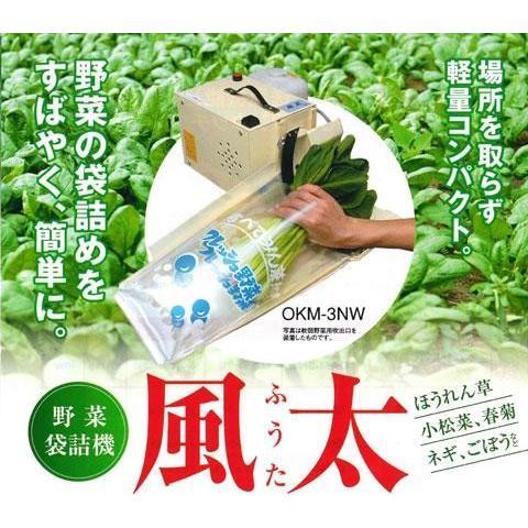 【野菜袋詰機】風太 OKM-S1N 噴霧タンク付 軟弱野菜用 OKM-1Nの後継品となります。 (ほうれん草・小松菜など) [野菜 農機具 農具 瀧商店]