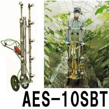 アリミツ 静電ノズル AES-10SBT ノズルピッチ25cm 10頭口 カート式静電噴口 有光工業 bouj