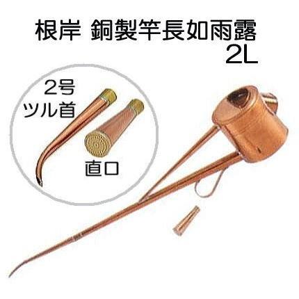 根岸産業 銅製 竿長如雨露 2号 盆栽型(水差し兼用ジョーロ)約2L ツル首・直口付き 如露 じょうろ ジョロ|tackey