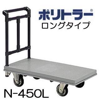 ポリトラー運搬台車 N-450L 900×450mm ロングタイプ 完成品 矢崎化工 矢崎化工 矢崎化工 5f2