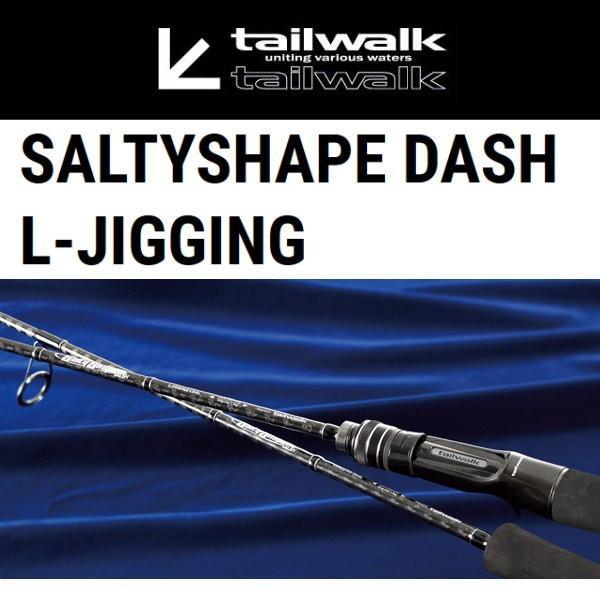 【大型商品】 テイルウォーク ソルティシェイプ ダッシュ S63L ライトジギング 【スピニングロッド】