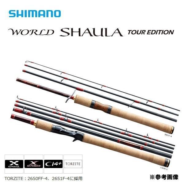 シマノ ワールドシャウラ ツアーエディション 1753R-5 ベイトロッド