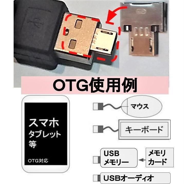 スマホから電源とりながら通信可 OTGコネクタ ミニ  (ホストコネクタ) USBに入れてmicroUSBに変換 送料92円 tafuon