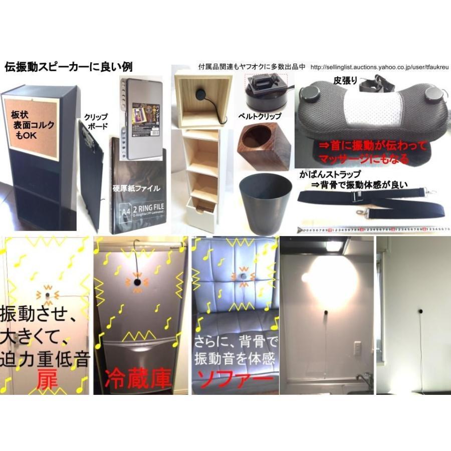 伝振動スピーカー 壁板や窓がスピーカーになる 貼替簡単×小型大音量|tafuon|07