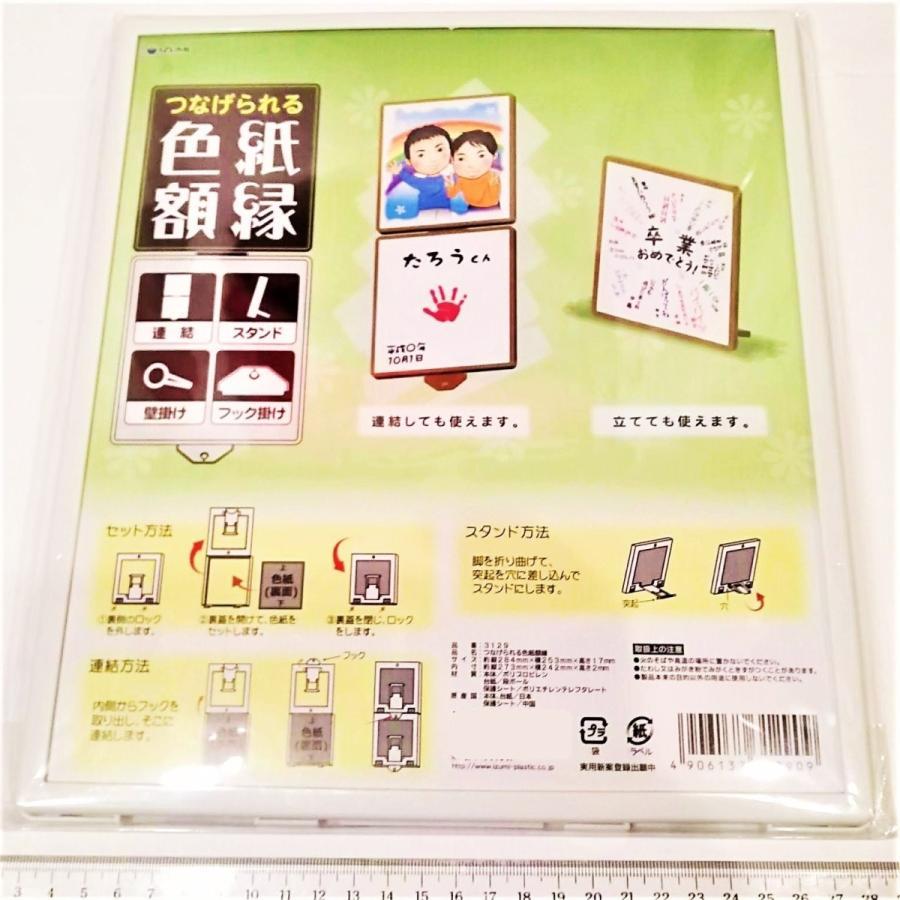 2連の色紙額縁 スタンド付き つなげられる 伝振動スピーカー振動板になる tafuon 03