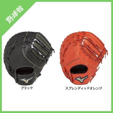 【MIZUNO】ミズノ ソフトボール用グローブ セレクトナイン 捕手・一塁手兼用 1ajcs16600