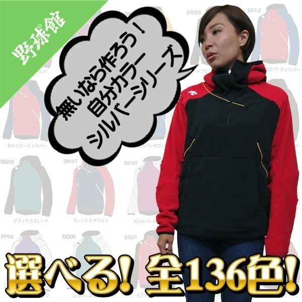 全136色!【デサント】カスタムオーダーフリースジャケット シルバー1 DBX-2360型 cdb-f2360