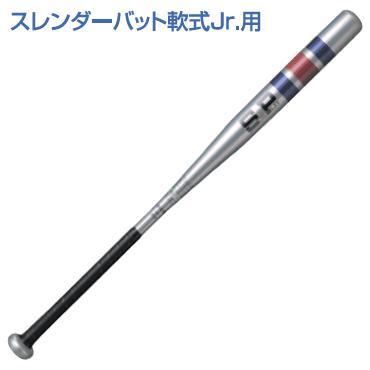 【SURE PLAY】シュアプレイ 少年用トレーニング用金属バット Slender シルバー sbt-slj