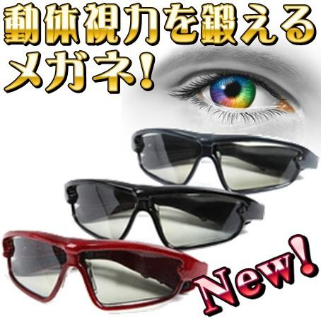 【Primary】プライマリー 動体視力トレーニングメガネ Visionup Athlete va10-af