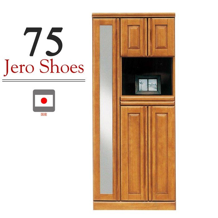 下駄箱 シューズボックス 完成品 幅75cm ハイタイプ ハイタイプ 木製 靴収納 ミラー付き 鏡 姿見 引き出し付き モダン 国産