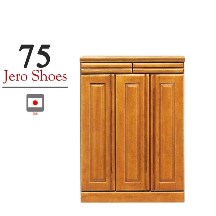 下駄箱 シューズボックス 完成品 幅75cm ロータイプ 木製 靴収納 引き出し付き モダン モダン 国産