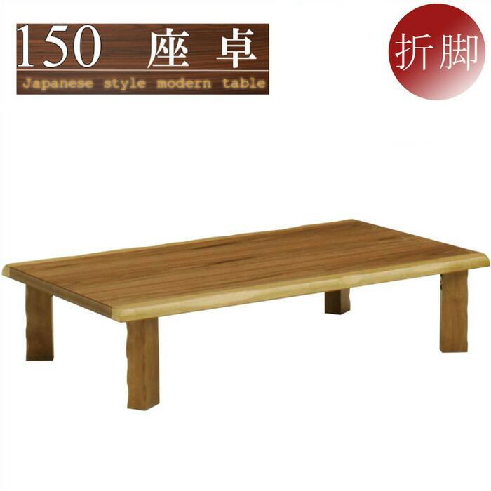 座卓 ローテーブル 幅150cm ちゃぶ台 折れ脚 和 和風モダン 木製 リビングテーブル おしゃれ