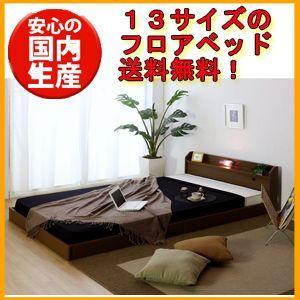 【安心の日本製】棚・コンセント・照明付フロアベッド ワイドキング280 268WK280(TM) 【安心の日本製】棚・コンセント・照明付フロアベッド ワイドキング280 268WK280(TM)