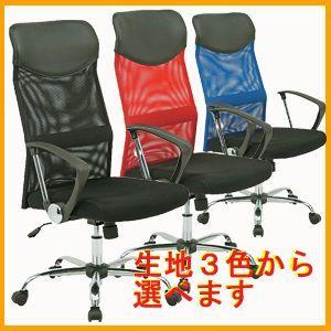 メッシュ多機能チェア HF−98 多機能チェアー 多機能チェアー いす イス 椅子 椅子 パソコンデスクに最適