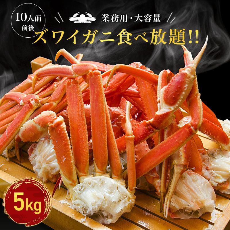 カニ ズワイガニ 足 特大 5kg カニ 食べ放題 5kg セット かに カニ 蟹 脚 ずわいがに ズワイガニしゃぶしゃぶ用 ボイルズワイガニ taino-tai