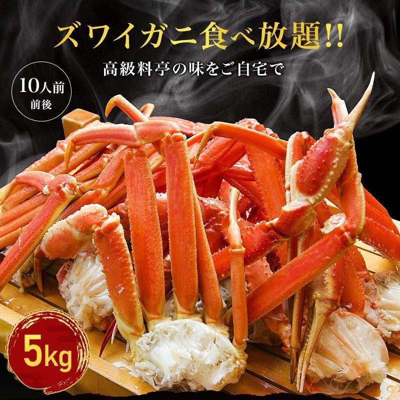 カニ ズワイガニ 足 特大 5kg カニ 食べ放題 5kg セット かに カニ 蟹 脚 ずわいがに ズワイガニしゃぶしゃぶ用 ボイルズワイガニ taino-tai 02