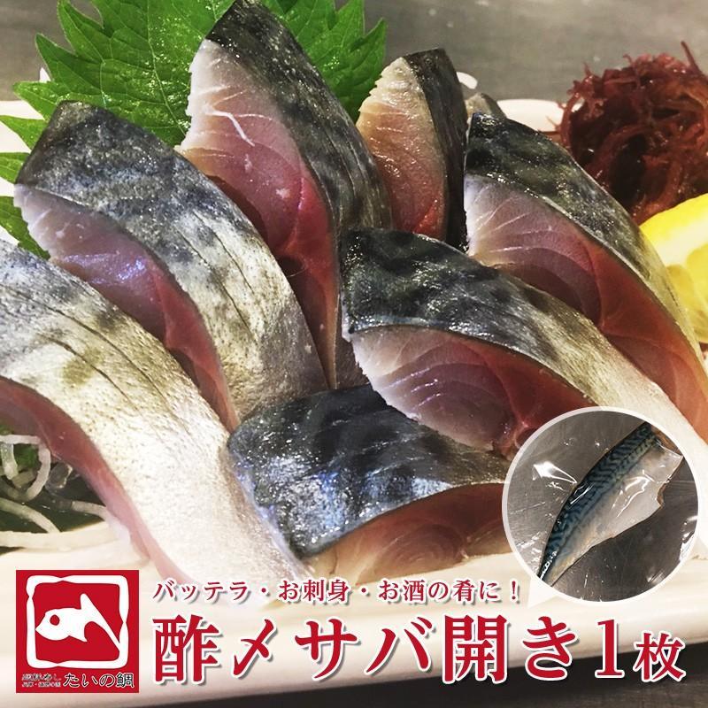 しめ鯖 さば 鯖 酢〆さば 開き 片身1枚 サバ さば寿司 お刺身 酒のアテ ...