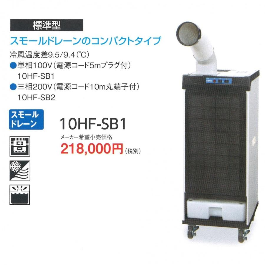 デンソー スポットクーラー INSPAC 標準型 10HF-SB1 単相100V 1人用 1馬力