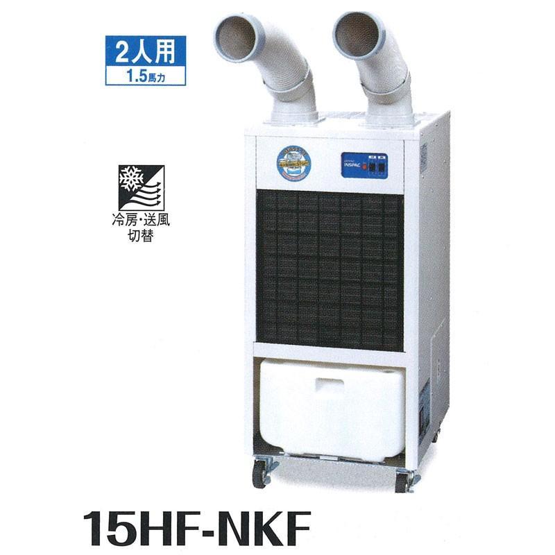 デンソー スポットクーラー INSPAC 標準型 15HF-NKF 三相200V 2人用 1.5馬力