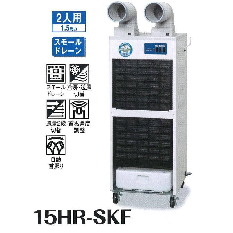 デンソー スポットクーラー INSPAC 自動首振り型 15HR-SKF 三相200V 2人用 1.5馬力