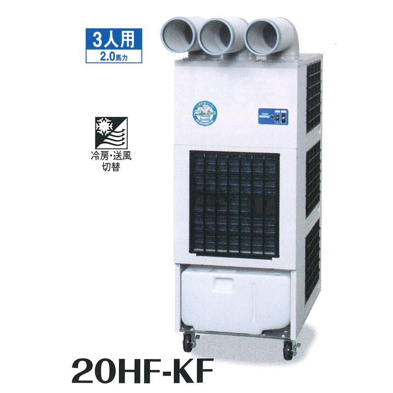 デンソー スポットクーラー INSPAC 標準型 20HF-KF 三相200V 3人用 2馬力