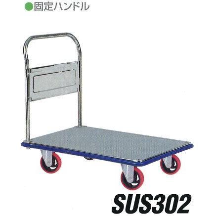 台車:IKキャリー:IK-SUS302