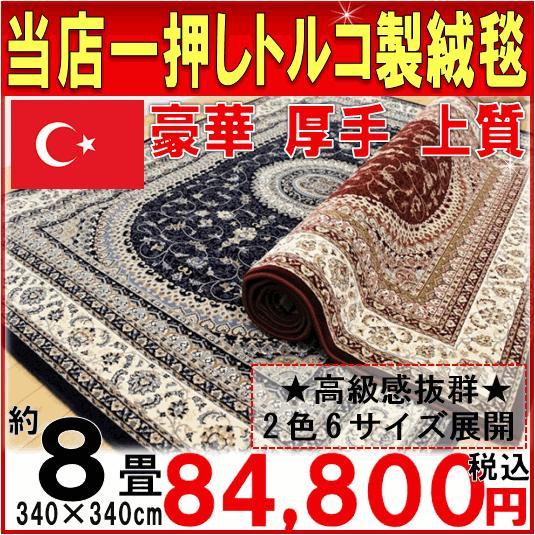 カーペット 絨毯 8畳 赤 紺 レッド ネイビー 長方形 高級 トルコカーペット 約8畳絨毯 340×340cm プラダリア