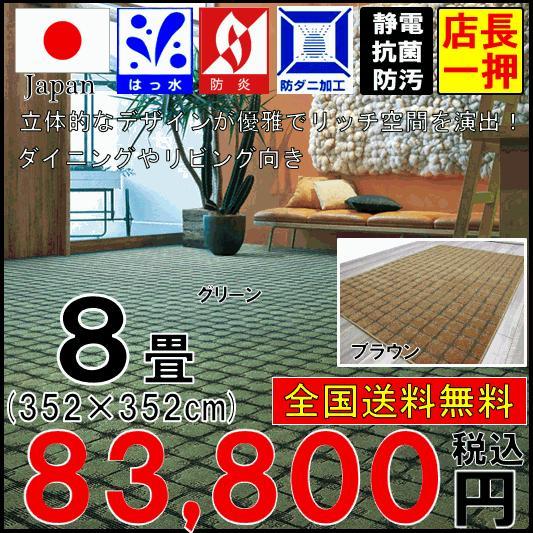 カーペット 8畳 絨毯 じゅうたん 日本製 撥水 防炎 防汚 ナイロン 丸巻き 【トビー】 江戸間8畳 352×352cm
