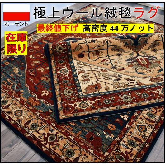 ラグ 3畳 カーペット ラグマット 絨毯 ウール 厚手 おしゃれ ウィルトン織 じゅうたん スペリオール/2346 約3畳 200x250cm