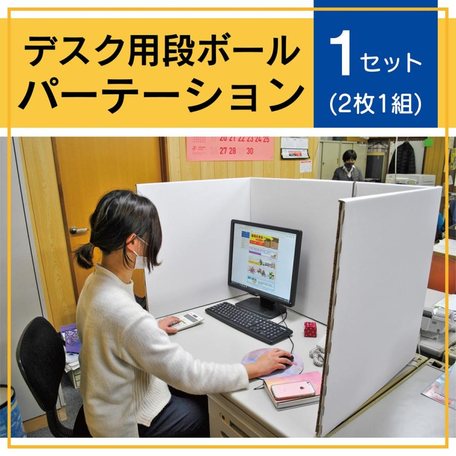 デスク用パーテーション 仕切り 間仕切り オフィス 飛沫感染対策 ダンボール製 1セット(2枚)アフターコロナ ニューノーマル|taisei-dan