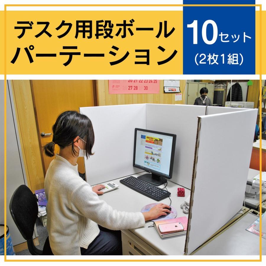 デスク用パーテーション 仕切り 間仕切り オフィス 飛沫感染対策 ダンボール製 10セット(20枚)アフターコロナ ニューノーマル taisei-dan