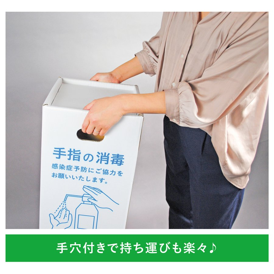 消毒液スタンド 安い 強化ダンボール製 アルコール消毒液台  ワクチン接種 中国 韓国 タイ 英語 スプレー・ポンプ設置台 おしゃれ ホルダー taisei-dan 05