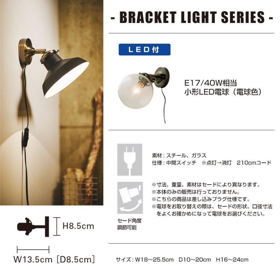 ブラケットライト オレリア-BS- 小形LED電球(電球色)1つ付 すりガラス LT-2484FR LT-2484FR