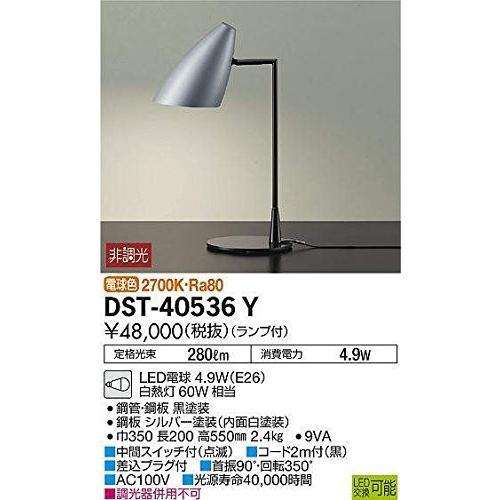 大光電機 スタンド(ランプ付) LED電球 4.9W(E26) 電球色 2700K DST-40536Y