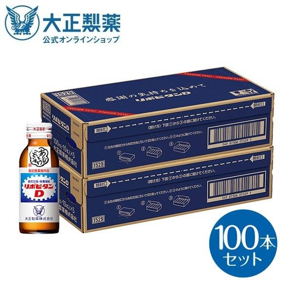 リポビタンD 感謝箱 100mL×100本 超激安特価 50本×2 爆買い送料無料 通販限定 指定医薬部外品 ありがとう リポビタン 栄養ドリンク お中元 大正製薬