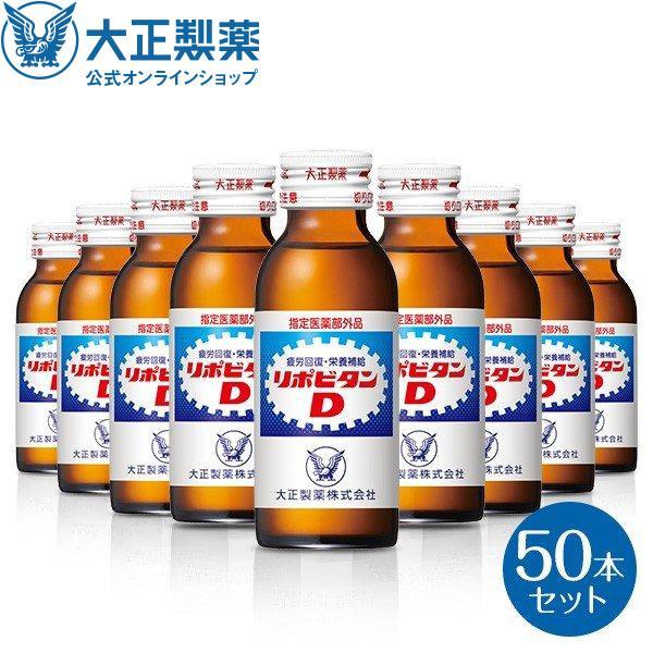 大正製薬 リポビタンD 時間指定不可 タウリン1000mg 配合 ビタミンB群 無水カフェイン 世界の人気ブランド 100ml 指定医薬部外品 50本 リポビタン 栄養ドリンク