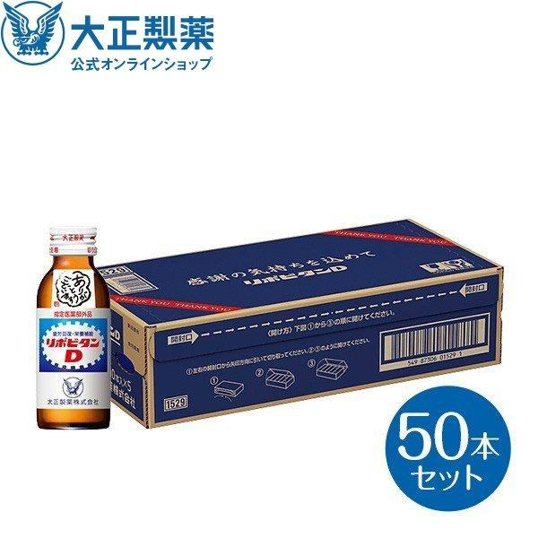 リポビタンD 優先配送 感謝箱 100mL×50本 通販限定 指定医薬部外品 リポビタン 新品未使用 大正製薬 栄養ドリンク お中元 ありがとう