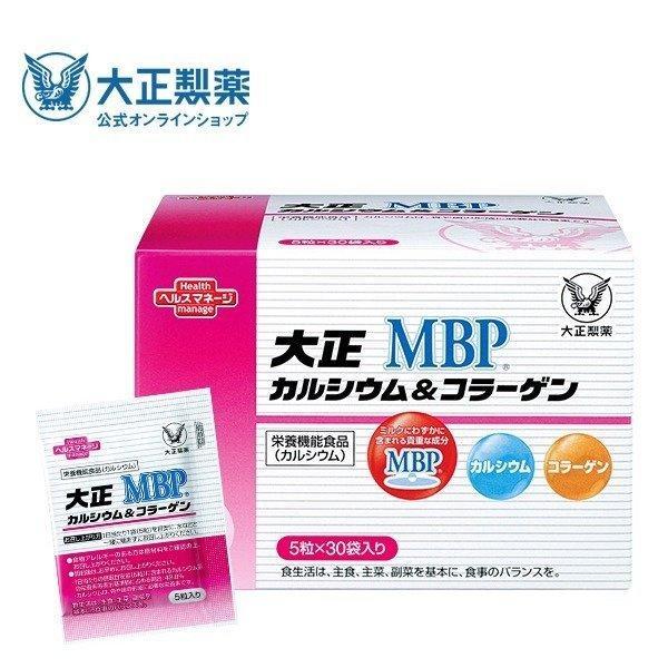 カルシウム サプリ サプリメント 大正カルシウム コラーゲン MBP 超目玉 マグネシウム メーカー公式ショップ R 1箱 大正製薬 5粒×30袋